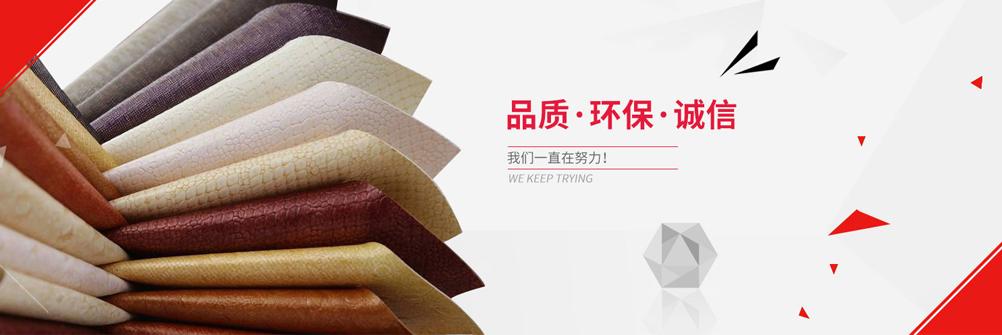 广州利文超纤有限公司